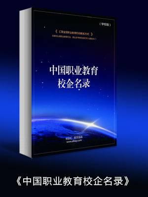 中国职业教育bob苹果版名录