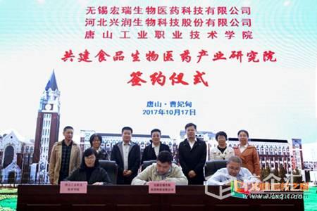 唐山工业职业技术学院与无锡宏瑞、河北兴润签订共建食品生物医药产业研究院协议